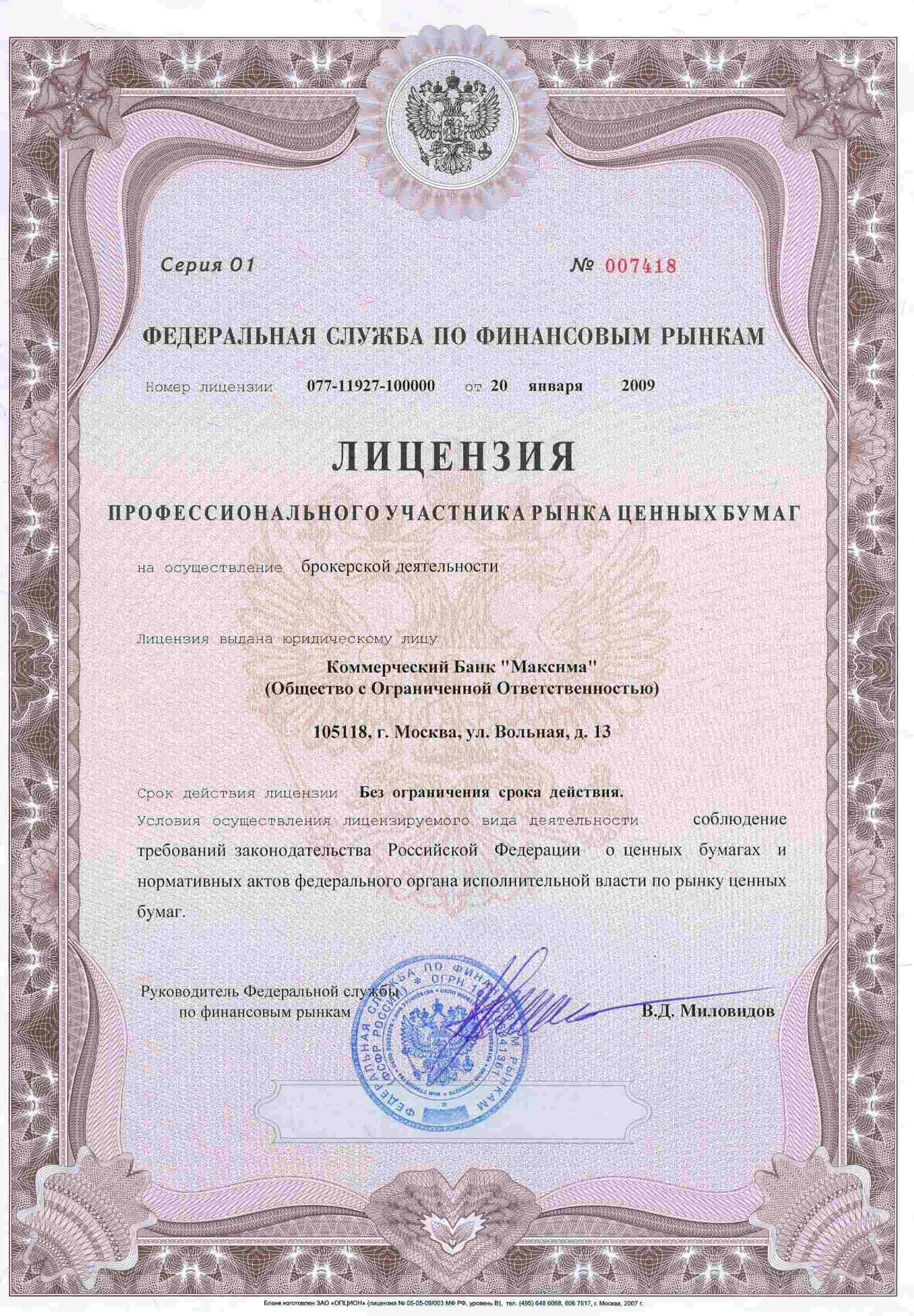 Щелкните по изображению для просмотра лицензии